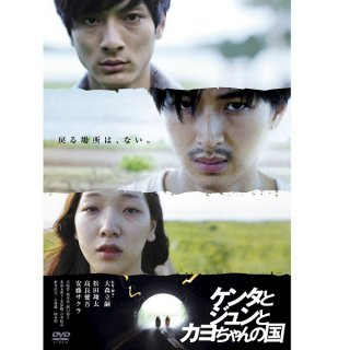 DVD/ケンタとジュンとカヨちゃんの国PC-2939