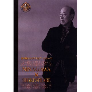 DVD/NINAGAWA×W.SHAKESPEARE DVD BOX IIPC-2940