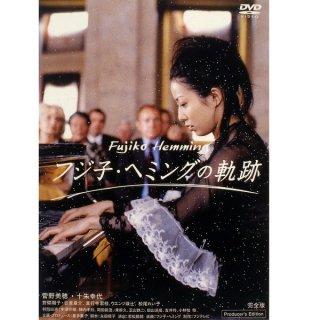 DVD/フジ子・ヘミングの軌跡PC-2942