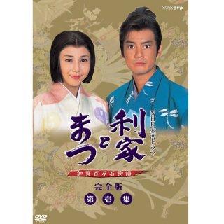 DVD/NHK大河ドラマ 利家とまつ 加賀百万石物語 完全版 第壱集 DVD-BOX 全7枚セットPJ-3106