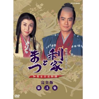 DVD/大河ドラマ 利家とまつ 加賀百万石物語 完全版 第弐集 DVD-BOX 全6枚セットPJ-3107