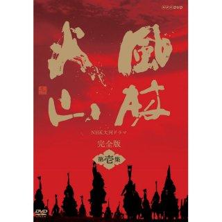DVD/NHK大河ドラマ 風林火山 完全版 第壱集 DVD-BOX 全7枚セットPJ-3110