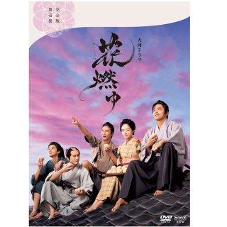 DVD/NHK大河ドラマ 花燃ゆ 完全版 第壱集PC-3114