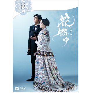 DVD/NHK大河ドラマ 花燃ゆ 完全版 第参集PC-3116