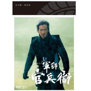 DVD/NHK大河ドラマ 軍師官兵衛 完全版 第壱集PC-3120
