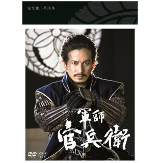 DVD/NHK大河ドラマ 軍師官兵衛 完全版 第弐集PC-3121