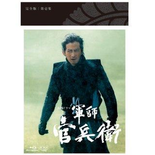 ブルーレイ/NHK大河ドラマ 軍師官兵衛 完全版 第壱集PC-3123