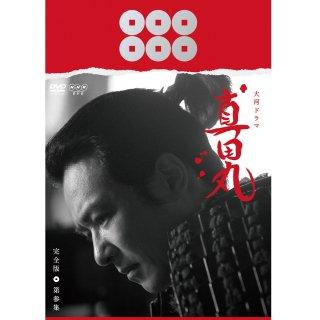 DVD/NHK大河ドラマ 真田丸 完全版 第参集PC-3128