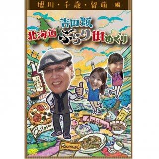 DVD/吉田類 北海道ぶらり街めぐり 旭川/千歳/留萌 編
