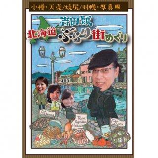 DVD/吉田類 北海道ぶらり街めぐり 小樽/天売・焼尻・羽幌/厚真