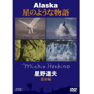 DVD/星野道夫 ALASKA 星のような物語 思索編