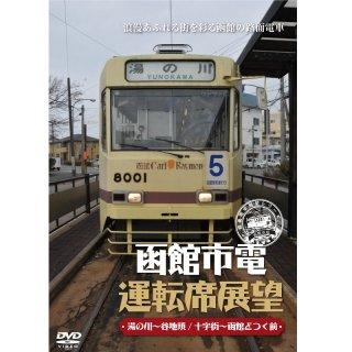 DVD/函館市電運転席展望