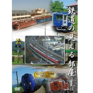 DVD/鉄道の見える部屋1〜トレインビュー札幌駅小樽方面向き〜