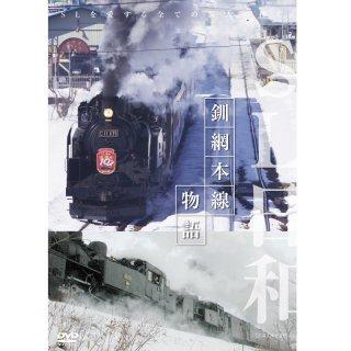 DVD/SL日和 釧網本線物語