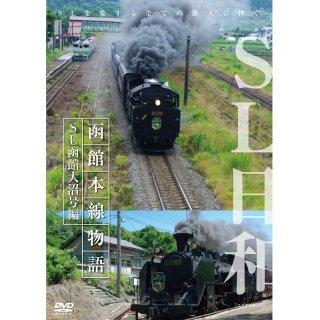 DVD/SL日和 函館本線物語〜SL函館大沼号編