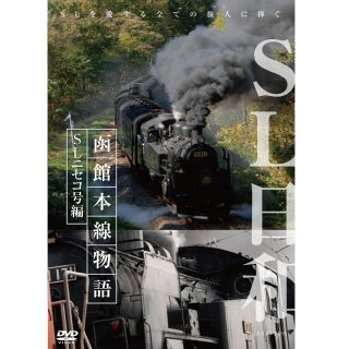 DVD/SL日和 函館本線物語2〜SLニセコ号編