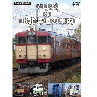 DVD/711系&JR北海道の車両