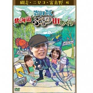DVD/吉田類 北海道ぶらり街めぐり 網走/ニセコ/富良野 編