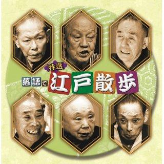 CD/決定盤 特選 落語で江戸散歩 ベスト