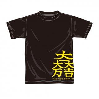戦国武将Tシャツ/石田三成