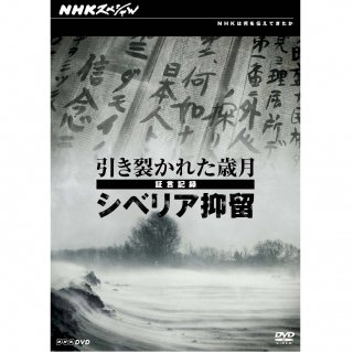 DVD/NHKスペシャル 引き裂かれた歳月 〜証言記録 シベリア抑留〜