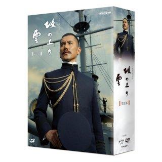 DVD/坂の上の雲 第2部 DVD-BOX