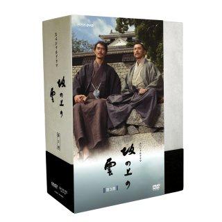 DVD/坂の上の雲 第3部 DVD-BOX