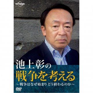DVD/池上彰の戦争を考える〜戦争はなぜ始まりどう終わるのか〜