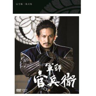 DVD/NHK大河ドラマ 軍師官兵衛 完全版 第壱集