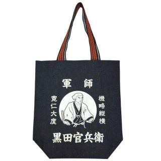 トートバッグ/軍師 黒田官兵衛