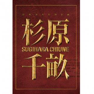 DVD/杉原千畝 スギハラチウネ DVD愛蔵版 DVD-BOX
