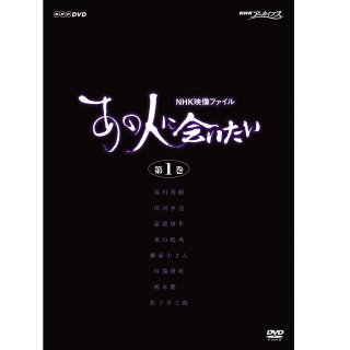 DVD/NHK映像ファイル 「あの人に会いたい」(1)