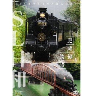 DVD/SL日和 肥薩線物語
