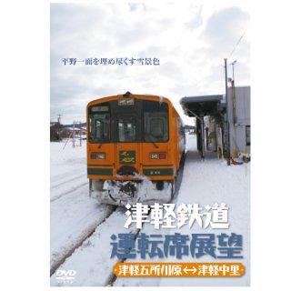 DVD/津軽鉄道 運転席展望