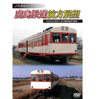DVD/鹿島鉄道 前方展望