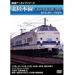 DVD/北陸本線 最期の特急列車たち・福井編