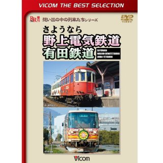 DVD/さようなら野上電気鉄道 有田鉄道