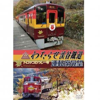 DVD/わたらせ渓谷鐵道トロッコわっしー号運転席展望