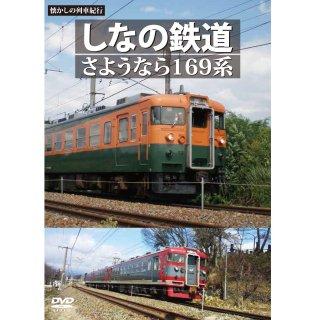 DVD/懐かしの列車紀行S24 しなの鉄道 さようなら169系