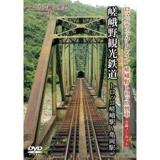 DVD/ローカル線の車窓 嵯峨野観光鉄道 トロッコ嵯峨駅〜亀岡駅