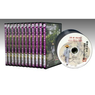 DVD/映像で巡る四国八十八カ所 全48巻サービスパック
