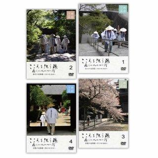 DVD/こころを洗う旅 癒しの八十八か所(4巻セット)
