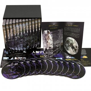 DVD/人類宇宙への挑戦 DVD全12巻セット