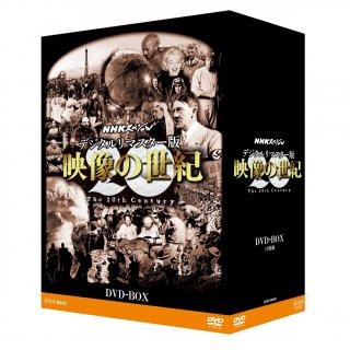 DVD/NHKスペシャル デジタルリマスター版 映像の世紀 DVD-BOX 全11枚セット