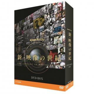 DVD/NHKスペシャル 新・映像の世紀 DVD-BOX