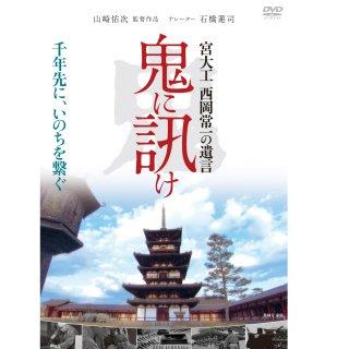 DVD/鬼に訊け 宮大工 西岡常一の遺言