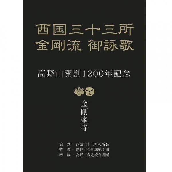 DVD/西国三十三所 御詠歌(2枚セット)