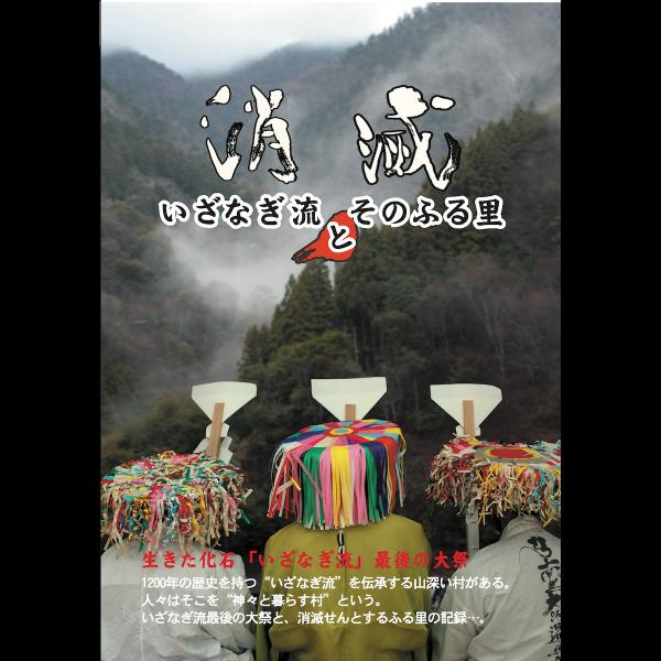 DVD/消滅 〜いざなぎ流とそのふる里〜 全3巻セット