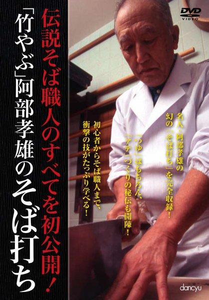 DVD/「竹やぶ」阿部孝雄のそば打ち