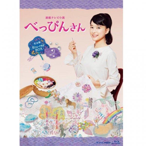 ブルーレイ/連続テレビ小説 べっぴんさん 完全版 ブルーレイ BOX2 全5枚セット